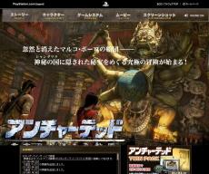 「アンチャーテッド 黄金刀と消えた船団」の公式サイト画面