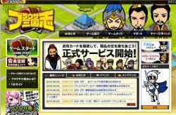 AQインタラクティブが運営するゲーム「ブラウザ三国志」のトップページ画面
