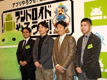 「アンドロイドやろうぜ!byGMO」の開発者向けイベントであいさつするGMOインターネットの熊谷正寿会長兼社長(左から2人め)ら