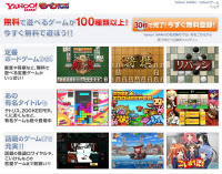 ヤフーとDeNAが開始したパソコン向けソーシャルゲームサイト「Yahoo!モバゲー」