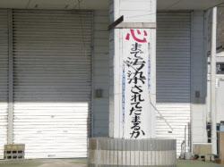 小名浜港周辺の水産会社や鮮魚店はシャッターを下ろしたまま
