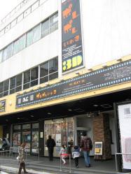 映画「がんばっぺ フラガール!」をロングラン上映するポレポレいわき(福島県いわき市)