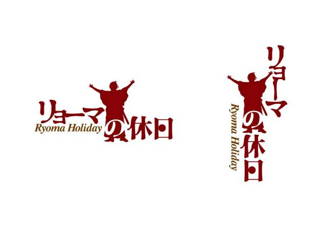 新キャンペーン「リョーマの休日」のロゴ