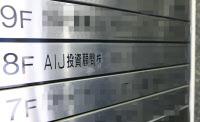 AIJ投資顧問が入るビルにかかる同社の表札(24日午前、東京都中央区)=一部画像処理しています