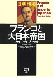 フランコと大日本帝国 フロレンティーノ・ロダオ著大戦下の両国関係を実証的に