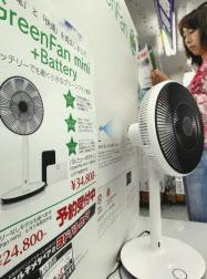 専用の充電式バッテリーで動かせる扇風機(東京都新宿区のヨドバシカメラ新宿西口本店)
