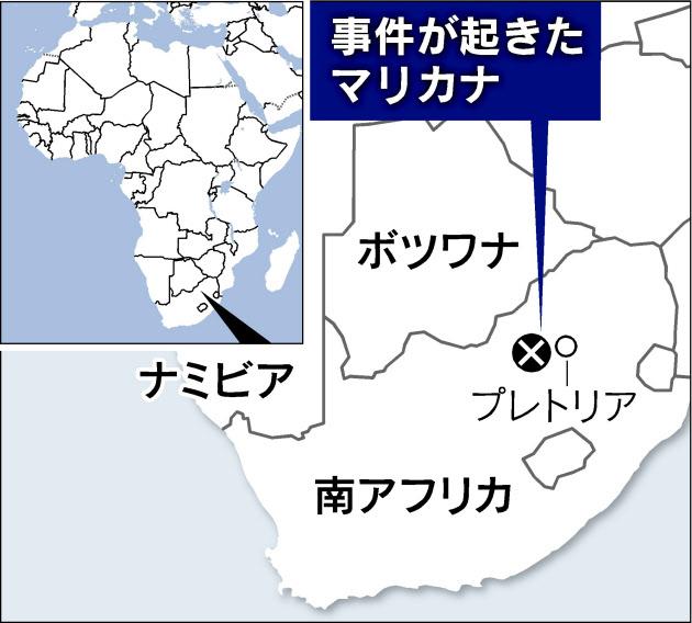 揺れる資源国・南アフリカ 鉱山ストに警官隊発砲プラチナ・金が上昇、雇用問題の難しさ露呈