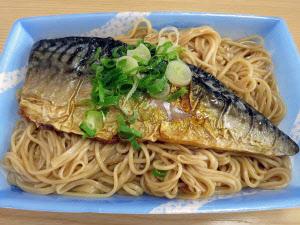 滋賀・長浜で食べた焼き鯖そうめん