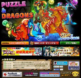 13年も人気が途絶えることがなかった「パズル&ドラゴンズ」公式ページ