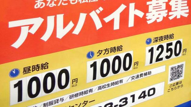 バイトの時給、3月0.6%上昇 首都圏1000円に接近
