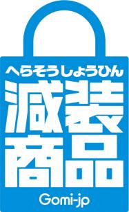 ごみ減らそう 広がる「減装商品」、企業も本気に編集委員 宮内禎一