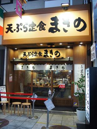 「まきの天神橋4丁目店」。JR天満駅からも近く、近隣の住民や観光客らがひっきりなしに訪れる