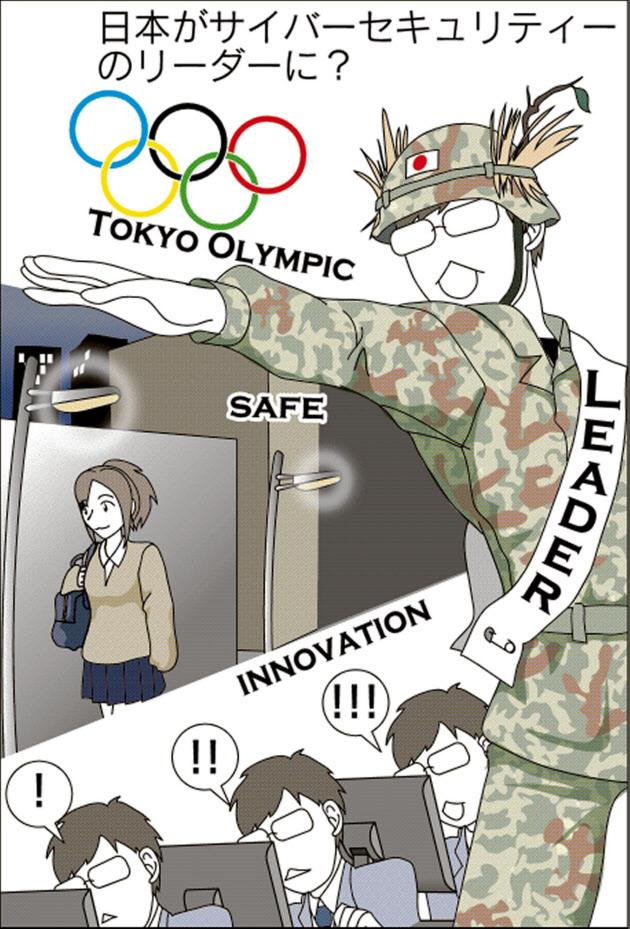 サイバーセキュリティーのリーダー 日本こそ適任