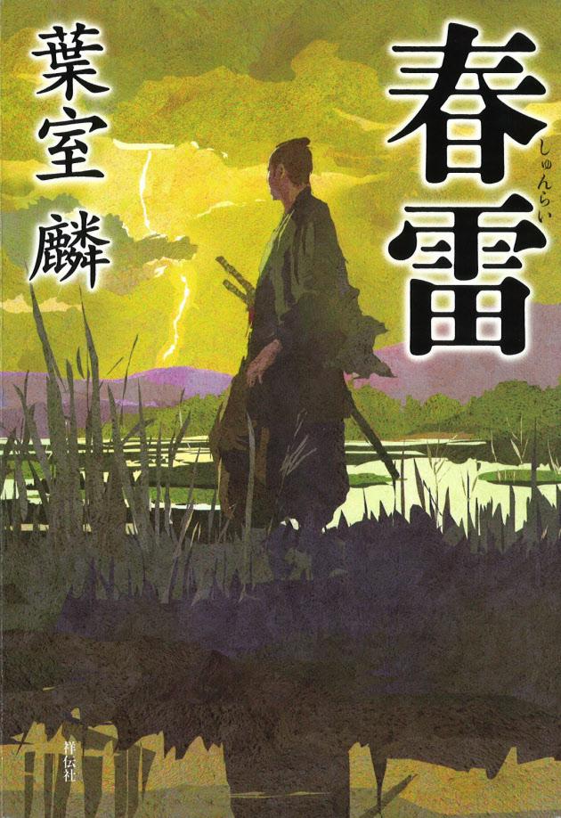 (祥伝社・1600円 ※書籍の価格は税抜きで表記しています)