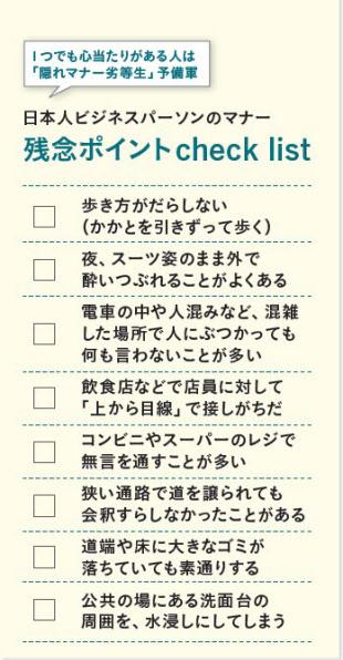 ピーター・バラカン「日本人はマナーが良い?笑わせんなw」