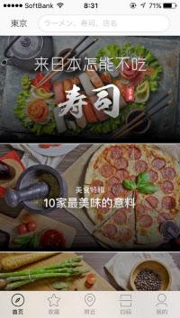 日本美食のアプリ。事前決済でドタキャンを減らす効果も狙う