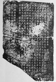 雲居寺の「般若心経」の拓本=共同