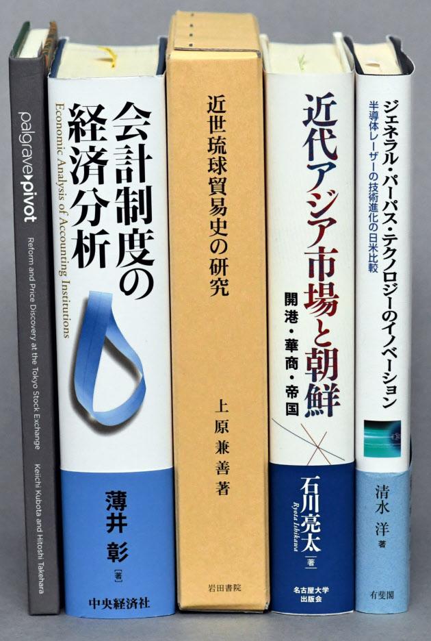 大学院の情報ブログ「第61回「日経・経済図書文化 …