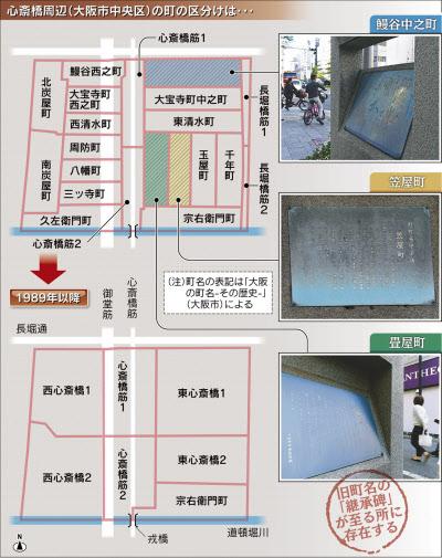 大阪市中央区 町区分に大小(と...