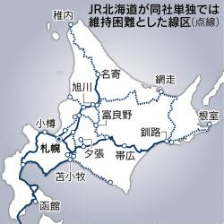 JR北海道、全路線の半分「維持困...