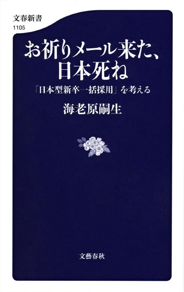 お祈りメール来た、日本死ね 海老原嗣生著新卒一括採用と雇用システム