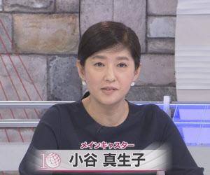 小谷真生子の画像 p1_20
