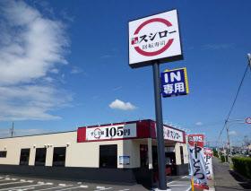 スシローGHDはJA全農からの出資を受け入れる(あきんどスシローの愛知県内の店舗)