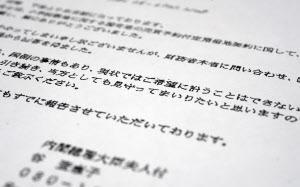 首相夫人付政府職員の谷査恵子氏から籠池氏宛てに送られたとされる文書