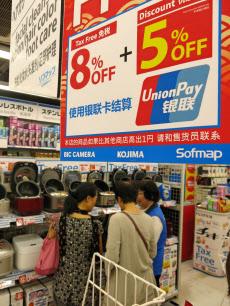 中国銀聯は中国国内だけでなく、海外の顧客獲得もにらむ