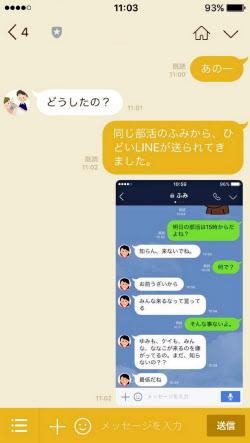 大津市はLINEでいじめ相談を始める(写真はサンプル)
