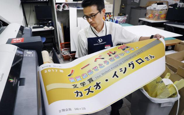 カズオ・イシグロ氏がノーベル文学賞を受賞し、慌ててポスターを作成する書店員(5日午後、東京都千代田区)