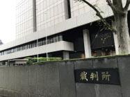 東京高裁が入る建物