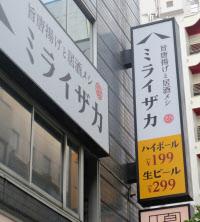 居酒屋「和民」の業態転換を一気に進めている(東京都千代田区)