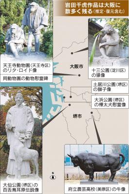樺太犬タロ・ジロの像、なぜ大阪に?(もっと関西)とことんサーチ