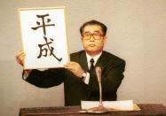 小渕氏は連続12回の当選を果たし、政府、党、国会で要職を歴任。官房長官時代は新元号「平成」を発表した(1989年1月7日)