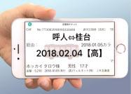 スマホ定期券の画面(JR北提供)