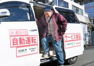 実証実験で自動運転車を利用する住民(2017年12月、神戸市北区)