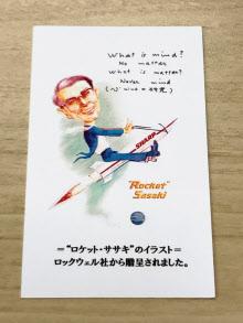佐々木氏の名刺の裏にはお気に入りのイラストが描かれていた