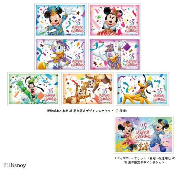 東京ディズニーリゾート、35周年「Happiest Celebration!」限定デザインのパークチケットを発表 :日本経済新聞