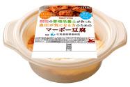 塩分を約8割カットしたマーボー豆腐