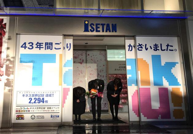 伊勢丹松戸店が閉店 43年の歴史に幕 :日本経済新聞