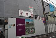 建設が進む桜美林大学の新宿百人町キャンパス(東京都新宿区)