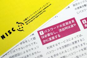 内閣サイバーセキュリティセンター(NISC)が発行する冊子には「パスワードの定期変更は必要なし」との記述がある
