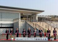 あしかがフラワーパーク駅の開業式典で、テープカットする関係者(1日)