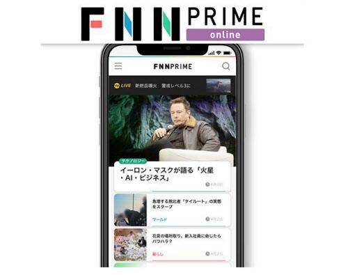 フジテレビ系列局で構成するFNN...