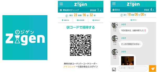 メディアシーク、24時間で消える時限チャット「Zigen(ジゲン)」を開始 のTwitterの反応まとめ