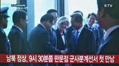 9時9分ごろ 板門店に到着した文大統領=韓国共同映像取材団