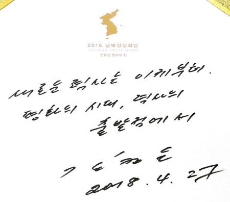 北朝鮮の金委員長は芳名録に「新しい歴史は今より。平和の時代、歴史の出発点で」と書き込んだ=韓国大統領府提供