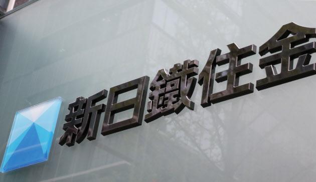 新生「日本製鉄」反転攻勢へ 統合から雌伏5年半 のTwitterの反応まとめ