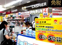 多言語で案内を表記するマツキヨHDの免税カウンター(東京・千代田)